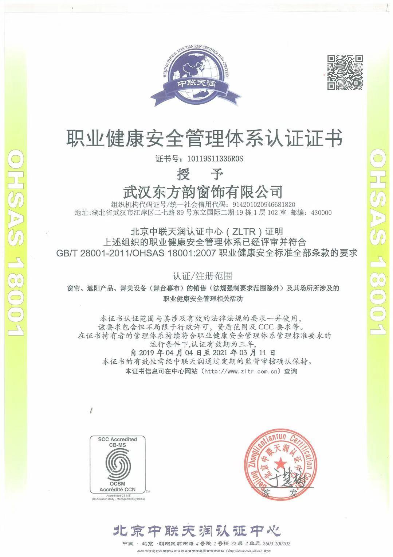 ISO14001:2004环境认证证书