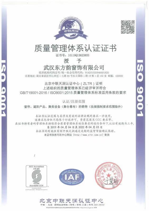 ISO9001:2008质量认证证书