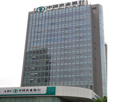 中国农业银行万博中国官网手机登录大楼